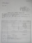 JikoJidansho20120307-015019.JPG