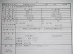 JikoJidansho20120307-015054.JPG