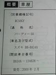 Manual RC50 PSLS990yen GY3300yen 20200419-191155.JPG