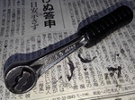RatchetWrench6.3mmMaintandBuy1299yen 20200723-232537.JPG