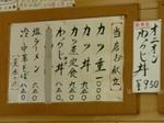 SampoChichibu20150816 134824.JPG