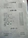 SampoChichibu 20200808-134158.JPG
