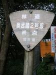 SampoChichibuGasshukuGaeri20120927-153339.JPG