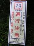 SampoChichibuGasshukuGaeri20120927-153419.JPG