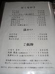 SampoChichibuRindou20180422-144918.JPG