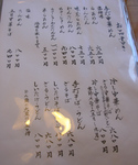 SampoFuyu_no_KAMI2011_0203_141439.jpg