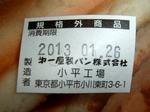 SampoKinjoBreadTaiyaki20130124-163518.JPG