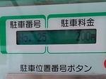 SampoMetlifeDome 20190801-130436.JPG