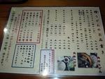 SampoOkutama20170320-121212.JPG