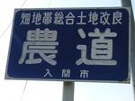 SampoSayamachaBatake20130518 143606.JPG