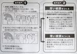 ShieldKumoriDome13120120131201 173758.JPG