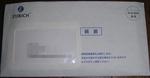 ShinseiShorui20120118-184444.JPG