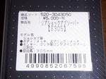 SuspensionRearKITACO305mm7534yen20141204 125739.JPG
