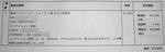 TokyoPipeHandyWarmerDAN3690yen20180126-193439.JPG