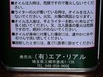 TokyoPipeHandyWarmerDAN3690yen20180126-202015.JPG