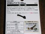 Tools20121219-214007.JPG