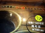 Tsuukin20160227-203257.JPG