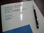 Tsuukin20170131-181254.JPG