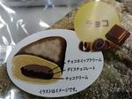 Tsuukin20170325-205959.JPG