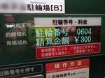 Tsuukin20180804-213904.JPG