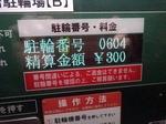 Tsuukin20190202-213943.JPG