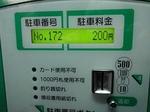 Tsuukin 20190126-213702.JPG