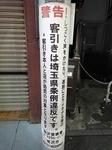 Tsuukin 20190907-213816.JPG