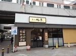 Tsuukin 20191024-123438.JPG