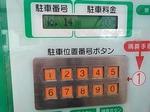 Tsuukin 20191024-132731.JPG