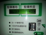 Tsuukin 20191120-003020.JPG