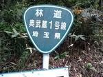 TsuukinGasshukuChichibu20151003-154620.JPG