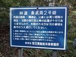 TsuukinGasshukuChichibu20151003-160750.JPG