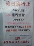 TsuukinGasshukuChichibu20151003-162419.JPG