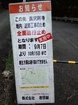 TsuukinGasshukuChichibu20151003-163442.JPG