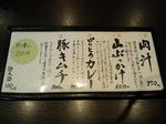 TsuukinUdon20151030-133019.JPG