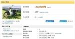 YHRakusatsu 30000yen 20200205-044808.jpg